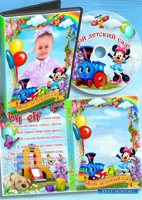 Обложка DVD для выпускного утренника в детском саду - Мы совсем большими скоро станем