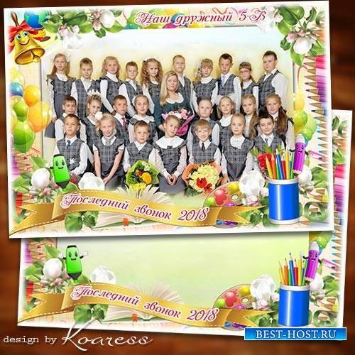 Школьная рамка для фото класса - На каникулы зовет нас звонок веселый