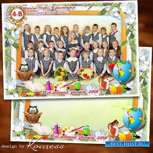 Школьная рамка для фото класса - Вместе праздник наш отметим - день последн ...