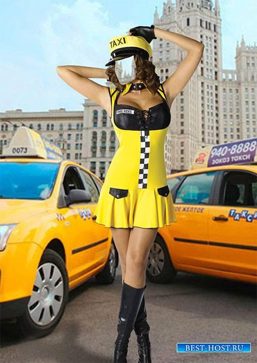 Водитель такси - Женский фотошаблон
