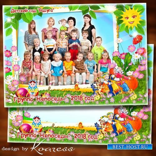 Фоторамка для фото группы в детском саду - Вот оно какое - наше лето
