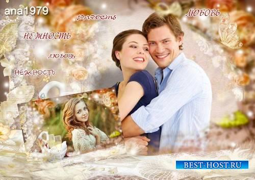 Рамка для фотошопа – Нежность, радость и любовь