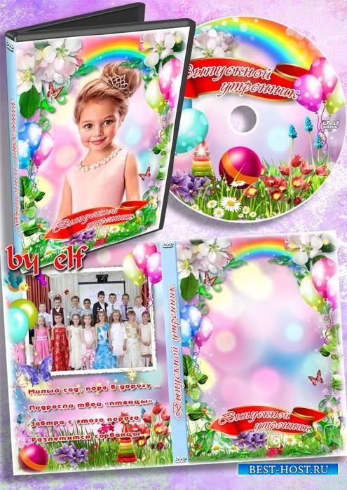 Обложка DVD и задувка на диск для выпускного утренника - Детский сад любимый наш