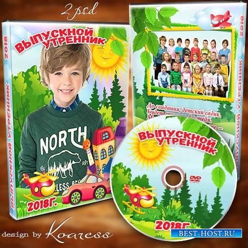 Детский набор dvd из обложки и задувки на диск для выпускного в детском саду - Ждут нас книжки и тетрадки