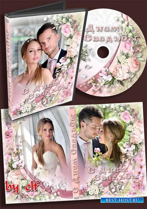 Набор из обложки и задувки для dvd диска со свадебным видео - Желаем вам дышать друг другом