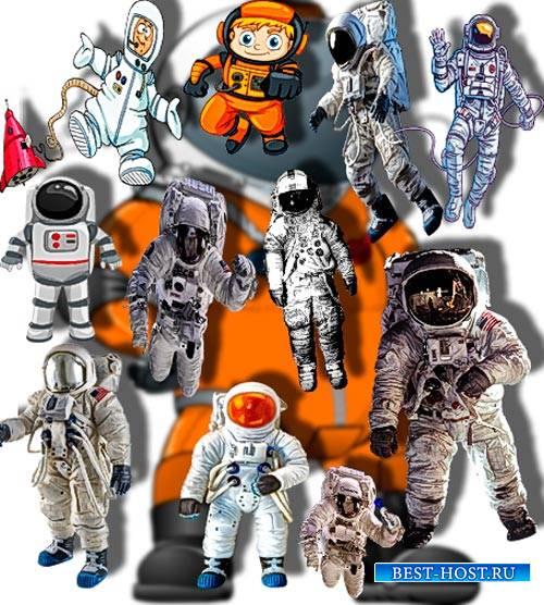 Фотошоп Png клипарты - Космонавты