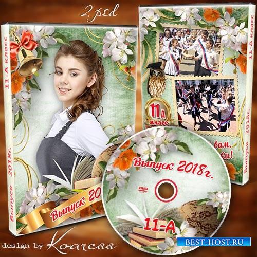 Школьный набор dvd для диска с видео последнего звонка выпускников - Наш школьный последний звонок