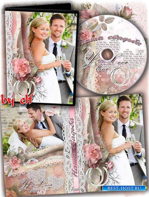 Набор dvd для свадебного видео - Я знаю, что такое счастье, ведь у меня теперь есть ты