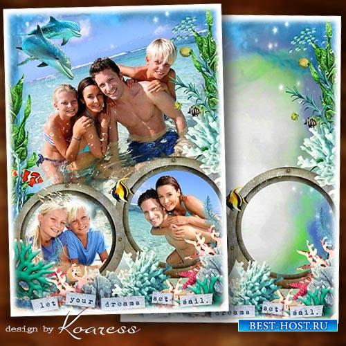 Семейная рамка для летних фото с моря - Мы и море