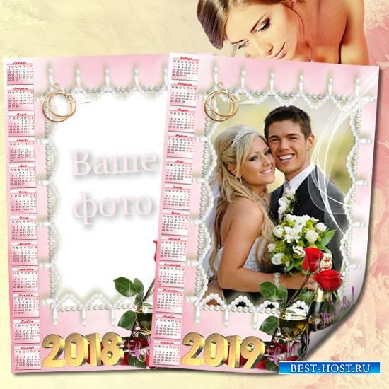 Совет да любовь - Календарь-рамка