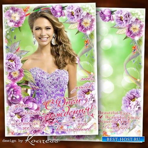 Фоторамка-открытка для поздравлений с днем рождения - Желаю счастья в день  ...