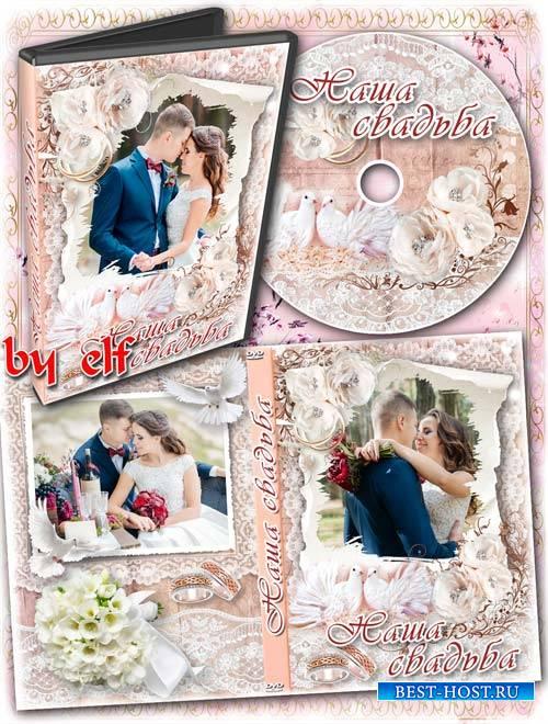 Свадебный набор DVD - Храните вместе ваш уют, цените каждый миг как вечность