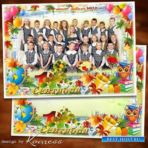 Детская рамка для школьных фото класса - Здравствуй школа, здравствуй класс