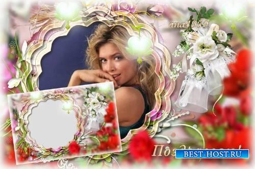 Рамка для фотошопа - Любви тебе, веры, надежды, добра