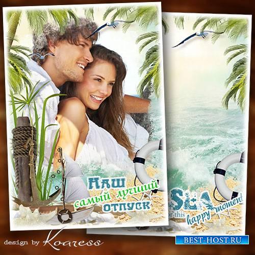 Романтическая фоторамка для летних фото - Наш самый лучший отпуск