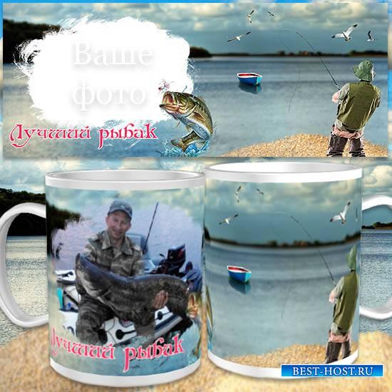 Подарок рыбаку - Шаблон для кружки