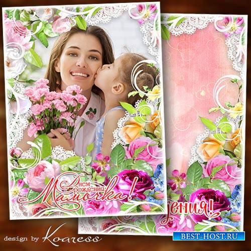 Фоторамка для поздравлений с днем рождения - Все розы в мире только для теб ...