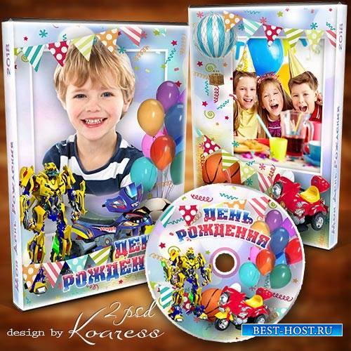 Детский набор dvd для диска с видео дня рождения - Сегодня день рождения тв ...