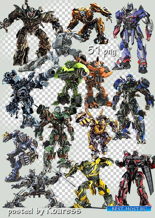 Клипарт png без фона - роботы-трансформеры