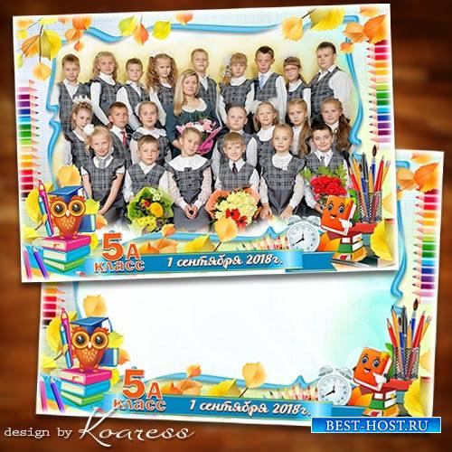 Школьная фоторамка - День знаний в школу всех зовет
