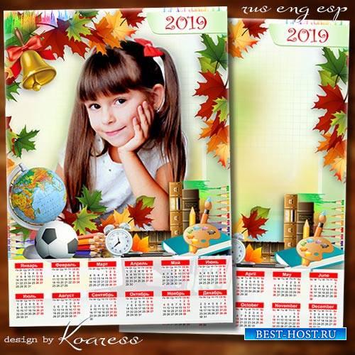 Детский календарь с фоторамкой для школьных фото к 1 сентября - Наступила о ...