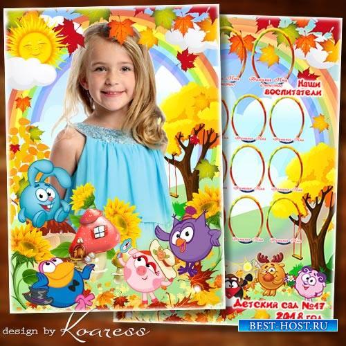 Детская виньетка и рамка для портретов - Кружат листья за окном, дружно в садик мы идем