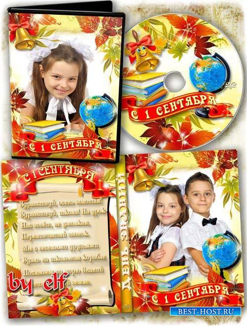 Детский набор dvd для диска со школьным видео 1 сентября - Первым звонком золотистый сентябрь в школу детей созывает
