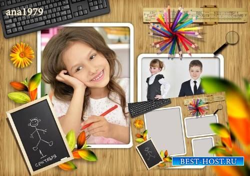 Рамка для фотошопа – Мои первые школьные фото