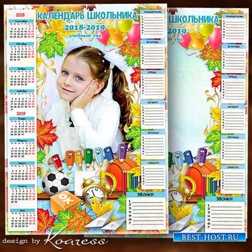 Календарь школьника с рамкой для фото на 2018-2019 учебный год - Открытий новых и чудесных тебе хотим мы пожелать