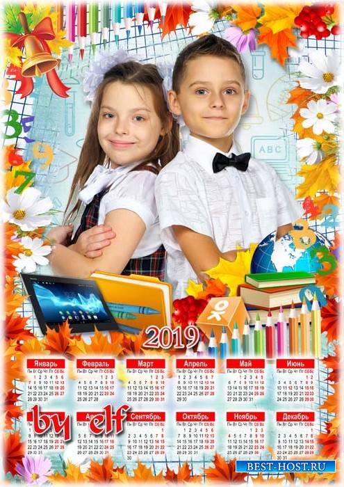 Школьный календарь-фоторамка на 2019 год - Снова наступает школьная пора