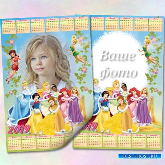 Настенный календарь на 2019 год - Принцессы и феи