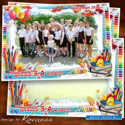 Школьная детская рамка для группового фото - За лето мы соскучились по школ ...