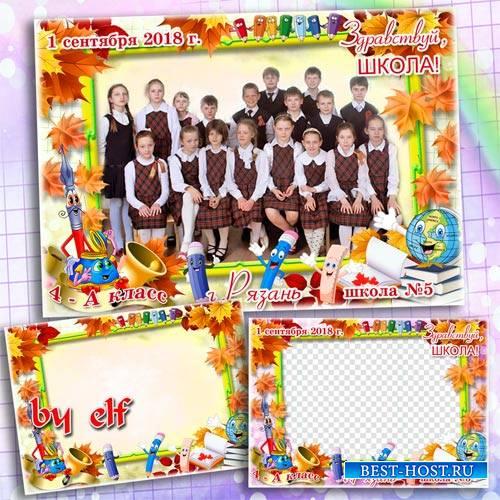 Школьная детская рамка для группового фото - Нам школа подарила целый мир