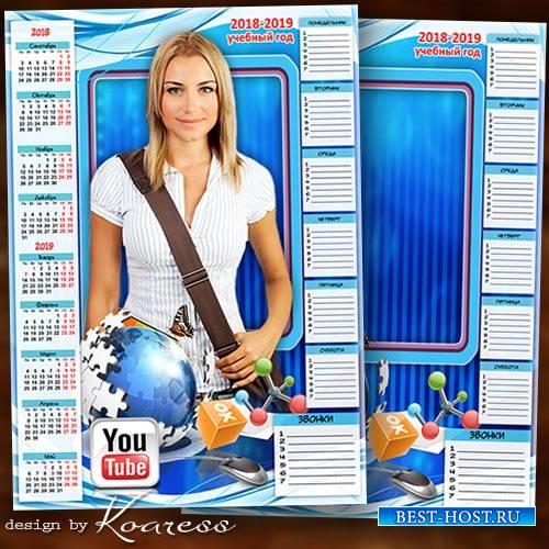 Календарь-рамка для школьников - Пусть сложится удачно учебный этот год