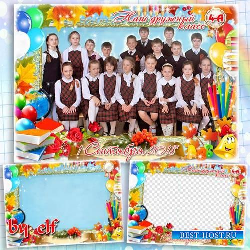 Школьная детская рамка - Вот и лето пролетело и учеба впереди