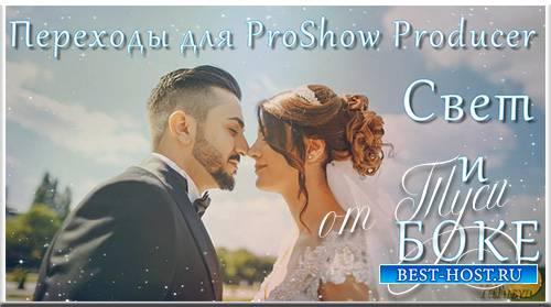 Переходы для ProShow Producer - Свет и Боке
