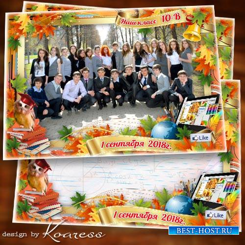 Школьная фоторамка для группового фото - Новых открытий, больших достижений мы вам желаем в День Знаний