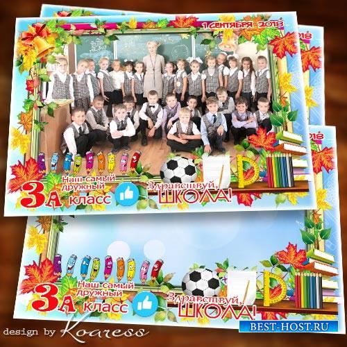 Детская рамка для школьных фото класса - Пусть вас радуют уроки и оценки в дневнике