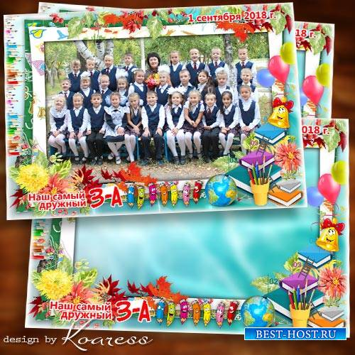 Детская рамка для школьных фото класса - Мы с Днем Знаний поздравляем и желаем вам побед