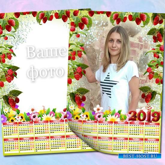 Настенный календарь на 2019 год - Малина