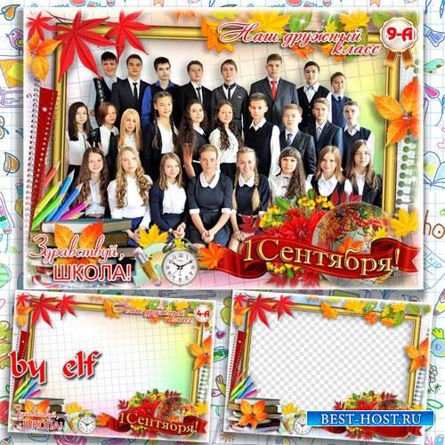 Школьная рамка для фото класса - Нас зовет учебный класс
