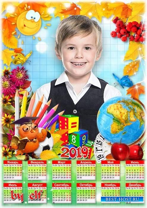 Школьный календарь-фоторамка на 2019 год - С днем знаний! Легко пусть даются науки