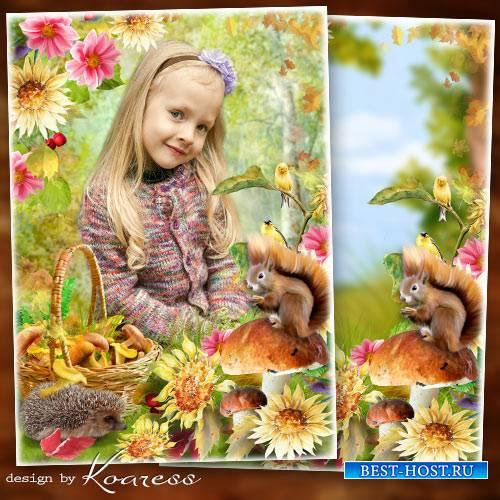 Детская осенняя фоторамка для портретов - Грибная полянка
