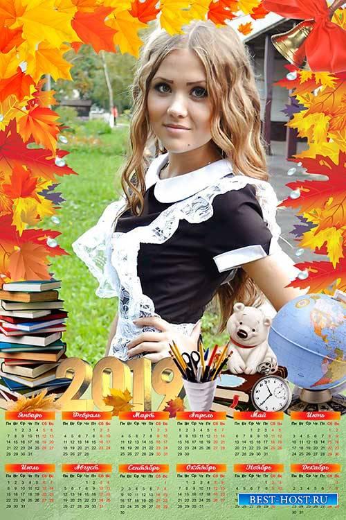 Настенный календарь на 2019 год - Осень нас в школу позвала