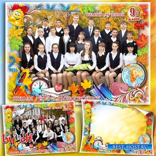 Школьная рамка для фото класса - Школьных дней пришла пора в классах снова детвора