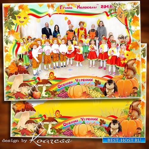 Детская осенняя рамка для фото группы - Осень в садик к нам пришла