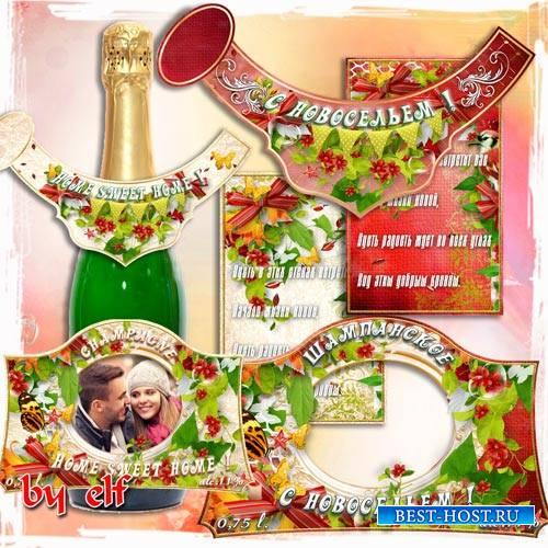 Этикетки для шампанского с вырезом для фото и стихом-поздравлением - С новосельем