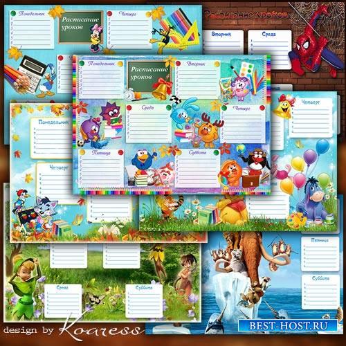 Расписание уроков с героями мультфильмов