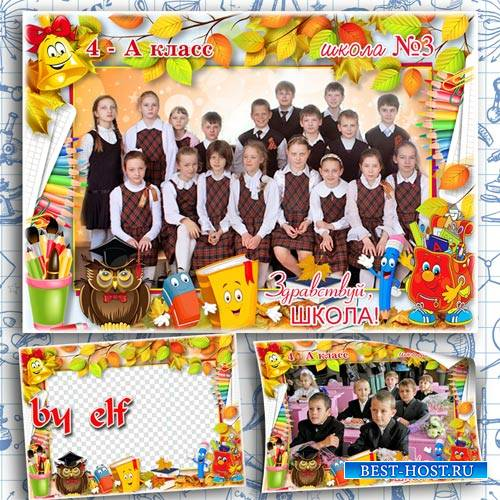 Школьная детская рамка для группового фото класса - Пусть учеба с легкостью дается