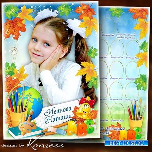 Школьная виньетка и рамка для портретов - Время лета пролетела, время школы ...